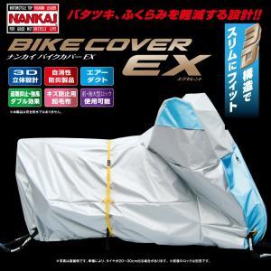 南海部品 ナンカイ バイクカバーEX-2エクセレント 3D構造でスリムにフィット・キズ防止起毛布採用・撥水・防炎 3341-EX21 nankaibuhin-store