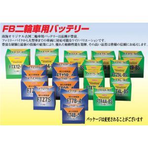 フルカワバッテリー シールド型 バイク用 バッテリー FT12B-4 [ 液入充電済 ] 3341-FB12064|nankaibuhin-store
