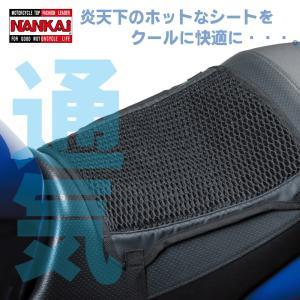 南海部品 ナンカイ メッシュシートカバー 3341-MSC-100|nankaibuhin-store