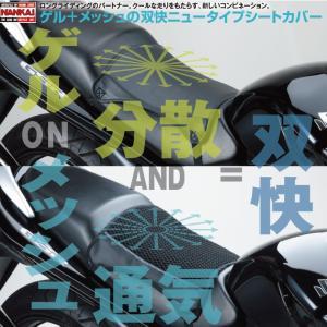 南海部品 ナンカイ 双快3Dメッシュ ゲルシートカバー 3341-MSG-200|nankaibuhin-store