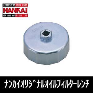 南海部品 ナンカイ オイルフィルターレンチ 3341-NL|nankaibuhin-store