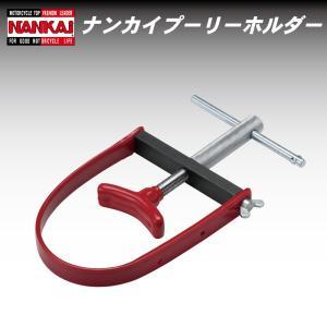 南海部品 ナンカイ プーリーホルダー NT-0001 バイク/オートバイ/工具/クラッチ|nankaibuhin-store