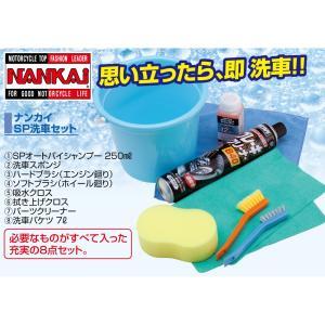 南海部品 ナンカイ SP洗車セット 3341-SP1000|nankaibuhin-store