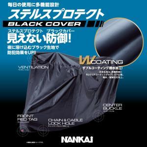 南海部品 ナンカイ バイクカバー ST-1 ステルスプロテクト ブラックカバー 3341-ST-1 nankaibuhin-store