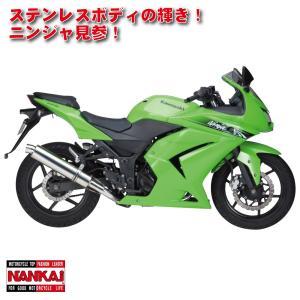 南海部品 ナンカイ Ninja250R【EK250K】 MAX COMP マフラー オールステンレス NINM-01J|nankaibuhin-store