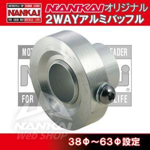 南海部品 ナンカイ 2WAYアルミバッフル(汎用タイプ) 音量調整可能 シルバー NPC-BF|nankaibuhin-store