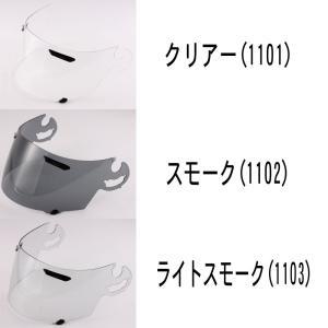 Arai アライ スーパーアドシスI シールド 011101/011102/011103【旧品番1101/1102/1103】|nankaibuhin-store