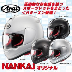 アライ HR-X (NANKAIオリジナルカラー) 3501-387|nankaibuhin-store