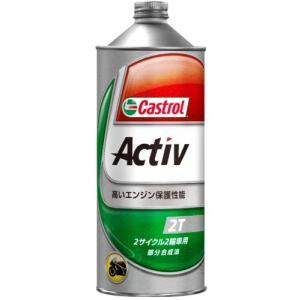 カストロール エンジンオイル Activ 2T FC 部分合成油 二輪車2サイクルエンジン用 1L|nankaibuhin-store
