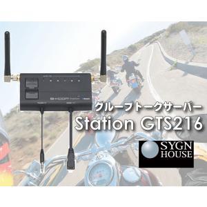 サインハウス B+COM Station GTS216 グループトークサーバー 3627-00073011|nankaibuhin-store