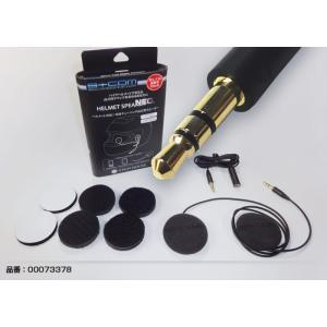 サインハウスB+COM ヘルメットスピーカーセットNEO(3.5mmステレオミニプラグ) 3627-00073378|nankaibuhin-store
