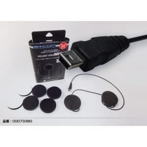 サインハウスB+COM ヘルメットスピーカーセットNEO(miniUSB ストレートプラグ)(SB4X/SB213.EVO対応) 3627-00073380|nankaibuhin-store