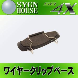 サインハウス B+COM Bluetoothインカム SB4X/SB213,EVO用 ワイヤークリップベース 00075033|nankaibuhin-store