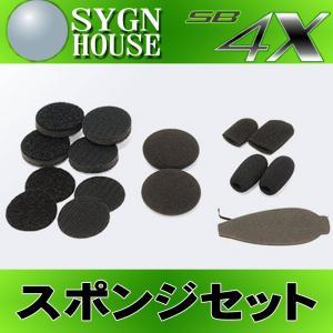 サインハウス B+COM Bluetoothインカム SB4X用 スポンジセット 00075035|nankaibuhin-store