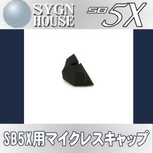 サインハウス B+COM Bluetoothインカム SB5X用 マイクレスキャップ 00078494|nankaibuhin-store