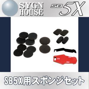 サインハウス B+COM Bluetoothインカム SB5X用 スポンジセット 00078496|nankaibuhin-store