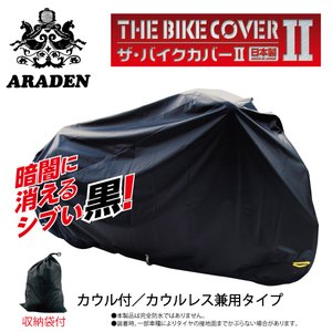 アラデン バイクカバー II KR-B2 ブラック Lサイズ 最大車長〜2.45m 最大車高〜1.35m 369-KRB2 nankaibuhin-store
