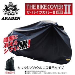 アラデン バイクカバー II KR-B3 ブラック Mサイズ  最大車長〜2.15m 最大車高〜1.25m 369-KRB3 nankaibuhin-store