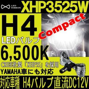 サインハウス LED RIBBON(エルリボン)H4型コンパクトタイプ XHP3525W 8103-00079995|nankaibuhin-store