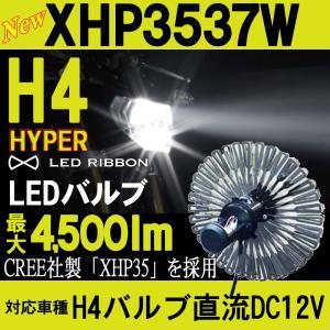 サインハウス LED RIBBON(エルリボン)H4型HYPER XHP3537W 00079996|nankaibuhin-store