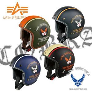Alpha Industries ジェット ヘルメット COBRAIIフリーサイズ【57-59】 バイク/オートバイ/アルファ インダストリーズ/フリップアップ|nankaibuhin-store
