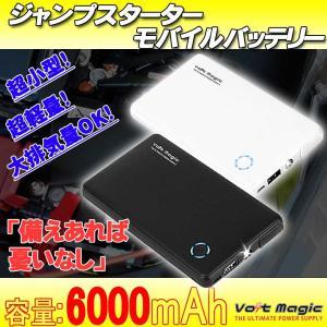 ジャンプスターター 機能付き モバイルバッテリー VOLT MAGIC【ボルトマジック】 6000mAh JS-06|nankaibuhin-store