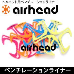 ヘルメットインナー エアーヘッド (airhead) ヘルメット ベンチレーションライナー バイク/...