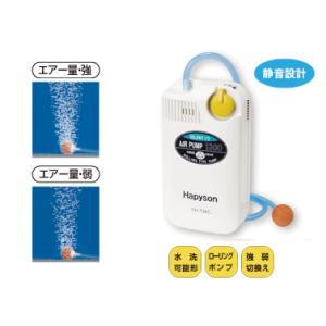 ハピソン Hapyson  YH-734C 乾電池式エアーポンプ