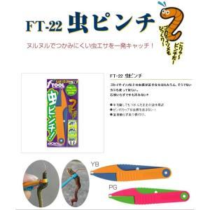 オーナー 虫ピンチ FT-22|nankiya