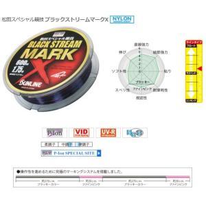 サンライン 松田スペシャル競技ブラックストリームX 200メートル nankiya
