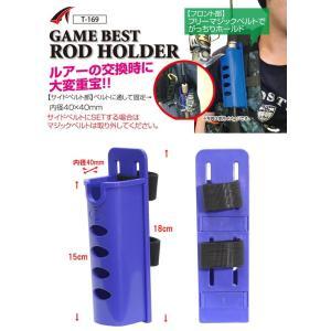 タカ産業 ゲームベスト ロッドホルダーT-169 nankiya