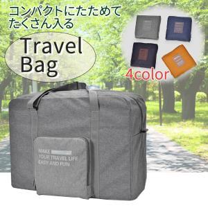 トラベルバッグ 折りたたみ 旅行バッグ キャリーオンバッグ ...
