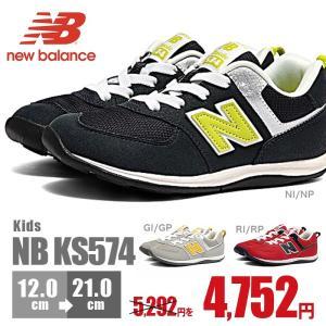 ニューバランス キッズ ジュニア KS574 New Balance NB  シューズ 男の子 女の子 靴 シューズ 新色|nankyu
