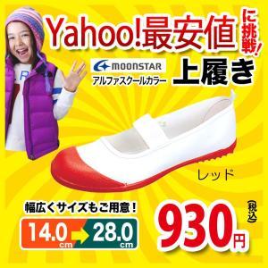 サイズ14cm〜28cmまで揃えました。 新入園・新入学・新学期上履き・上靴の準備応援。 サニタイズ...