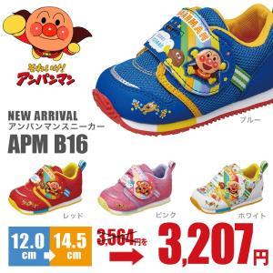 アンパンマン ベビー スニーカー APM B16 横幅 2E 子供 赤ちゃん 靴 シューズ アンパンマン ドキンちゃん バイキンマン|nankyu