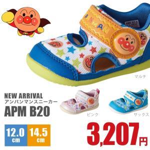アンパンマン  スニーカー APM B20 子供 靴 シューズ スニーカー サンダル キャラクター 可愛い 足に優しい|nankyu