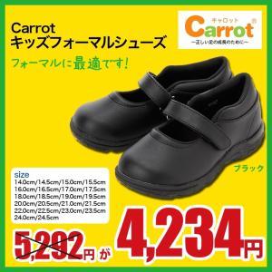 ムーンスター キャロット carrot CR C2088  フォーマルスニーカー 激安 キッズ  通学 通園 靴 男の子 女の子 子供 シューズ ジュニア nankyu
