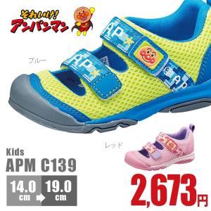 アンパンマン  スニーカー APM C139 子供 靴 シューズ スニーカー サンダル キャラクター 可愛い 足に優しい|nankyu