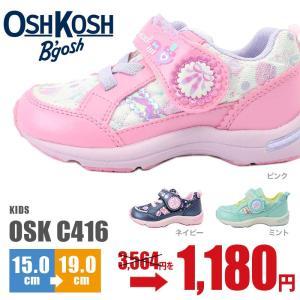 オシュコシュ キッズ スニーカー OSHKOSH OSK C416 キッズシューズ ガーリー マジック 女の子 子供靴 運動靴