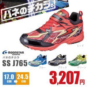 ヤフー 靴の通販 熊本 よかもん市場 スーパースター バネのチカラ SS J765 ジュニア キッズ スニーカー 女の子 運動靴 横幅2E 軽量 子供靴 シューズ パワーバネ|nankyu
