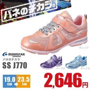ヤフー 靴の通販 熊本 よかもん市場 スーパースター バネのチカラ SS J770 ジュニア キッズ スニーカー 女の子 運動靴 横幅2E 軽量 子供靴 シューズ パワーバネ|nankyu