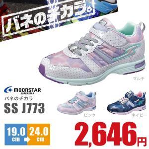 ヤフー 靴の通販 熊本 よかもん市場 スーパースター バネのチカラ SS J773 ジュニア キッズ スニーカー 女の子 運動靴 横幅2E 軽量 子供靴 シューズ パワーバネ|nankyu