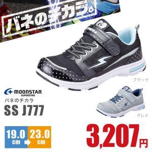 ヤフー 靴の通販 熊本 よかもん市場 スーパースター バネのチカラ SS J777 ジュニア キッズ スニーカー 女の子 運動靴 横幅2E 軽量 子供靴 シューズ パワーバネ|nankyu