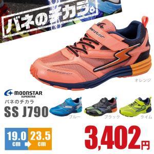 ヤフー 靴の通販 熊本 よかもん市場 スーパースター バネのチカラ SS J790 ジュニア キッズ スニーカー 女の子 運動靴 横幅2E 軽量 子供靴 シューズ パワーバネ|nankyu
