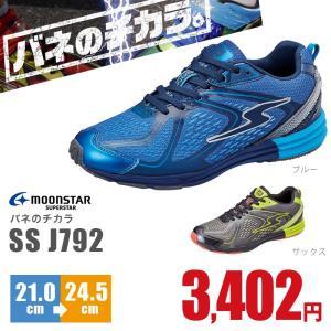 ヤフー 靴の通販 熊本 よかもん市場 スーパースター バネのチカラ SS J792 ジュニア キッズ スニーカー 女の子 運動靴 横幅2E 軽量 子供靴 シューズ パワーバネ|nankyu