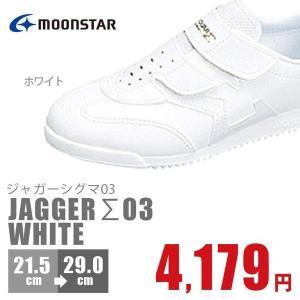 ムーンスター 月星 ジャガーΣ03  ジャガーシグマ03  ホワイト/ホワイト  マジックタイプ   2E 作業靴 介護|nankyu