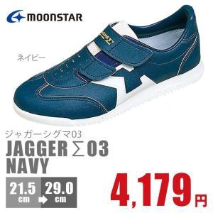 ムーンスター 月星 ジャガーΣ03 シグマ03 ネイビー マジックタイプ  2E 作業靴|nankyu