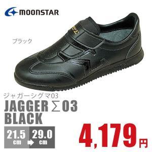 ムーンスター 月星 ジャガーΣ03 ジャガーシグマ03 ブラック  マジックタイプ  2E 作業靴 介護|nankyu