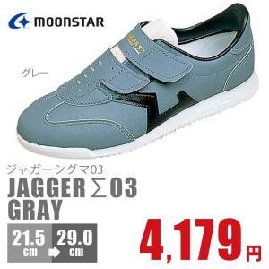 ムーンスター 月星 ジャガーΣ03  ジャガーシグマ03グレー マジックタイプ  2E 作業靴|nankyu