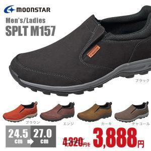 ムーンスター サプリスト 防水 スリッポン シューズ MoonStar SuppList SPLT M157 メンズ レディース 靴 スニーカー ワイド設計 ウォーキング nankyu
